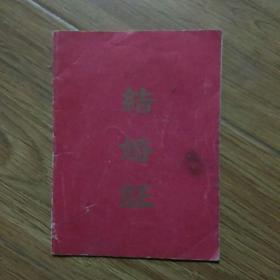 结婚证书一张(1980年)