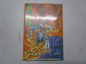 大32开原版《超魔西游》创刊号