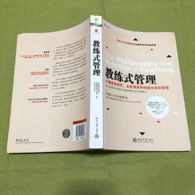 教练式管理:心理资本时代,企业适应和创造未来的智慧  原版书