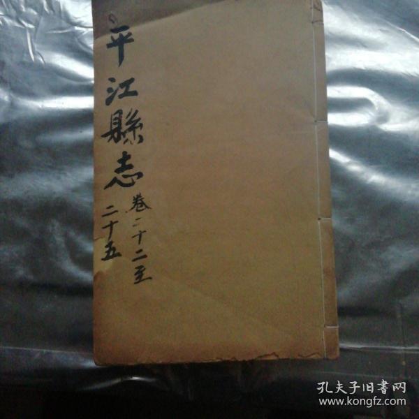同治平江县志存3册