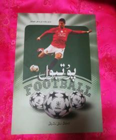 足球(维吾尔文)