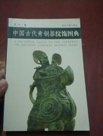 中国古代青铜器纹饰图典