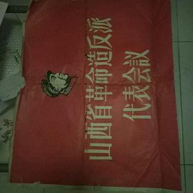 文革宣传画:山西革命造反派代表会议、中央美术学院革联、红旗兵团四个伟大带主席头像(合售)