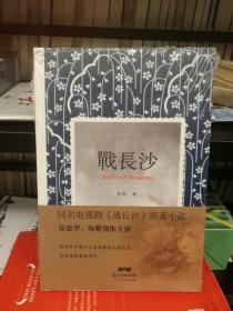 战长沙(全新修订版)