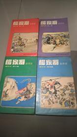 杨家将连环画 真版本 一套全1981年新雅出版