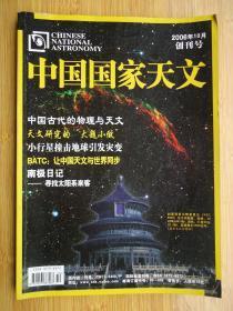 中国国家天文(创刊号)
