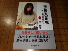 【日本原版围棋书】谢依旻的挑战