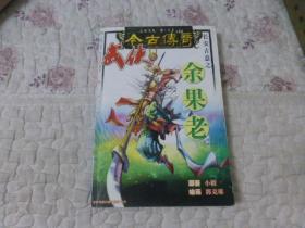 今古传奇武侠版增刊——长安古意之余果老