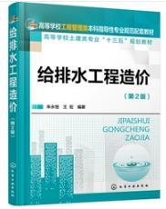 给排水工程造价(朱永恒)(第2版) 朱永恒,王宏 化学工业出版社