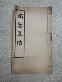 民国35年 影印 钱沣书法《南园真迹》一册全 大开本 30.3*17.8