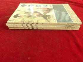 中国古典文化精华   中华孤本  1-4卷