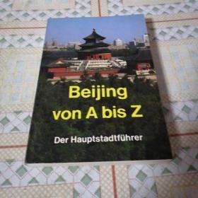 《Beijing  von A bis Z》新f架5层