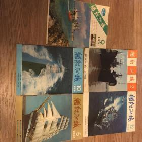 舰船知识 1982年第2期 1984年第9期 1986年第5期 1986年第10年 1986年第12期