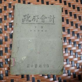 政府会计下卷(民国三十三年八月初版)
