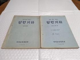 高级中学课本 平面几何(第一,二分册)朝鲜文