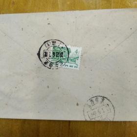 六十年代实寄封(有信札)普 面值大4分