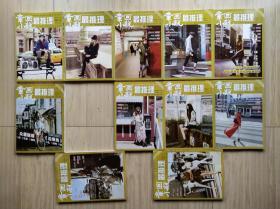 章回小说 最推理2014年1—12期 缺7期(11本合售)