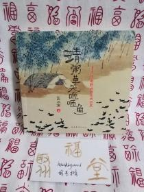 清粥草头咂咂鱼:江南野味儿的民间话本