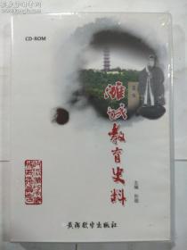 潍城教育史料   CD      主编 孙超    黄河数字出版社    正版  现货 实拍  全新十品未开塑封
