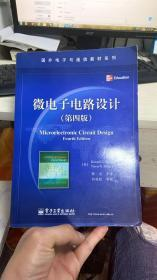 微电子电路设计 耶格//布莱洛克 电子工业出版社