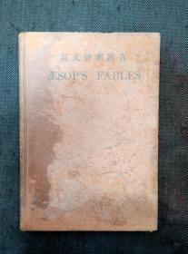 英文伊索寓言(1924年英文精装本),