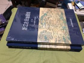 《浙江古旧地图集》(上下册全)8开布面精装