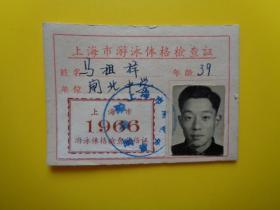 1966年 上海市游泳体格检查证【闸北中学 马祖祥】【有照片有印章】【8.6×6.2】