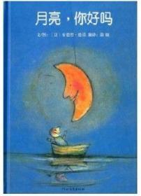 儿童读物启发绘本 月亮 你好吗儿童读物教辅绘画漫画连环画卡通故事 儿童彩图绘本书籍 亲子趣味性知识性图画书 启蒙认知亲子早教