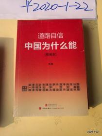 道路自信中国为什么能