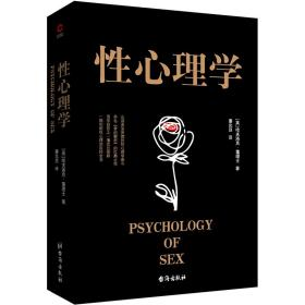 黑金系列:性心理学
