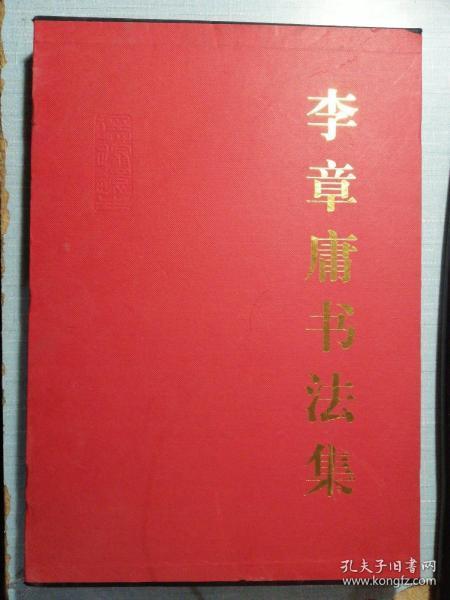 李章庸书法集(原盒精装)·