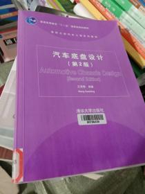 汽车底盘设计(第2版)(清华大学汽车工程系列教材)