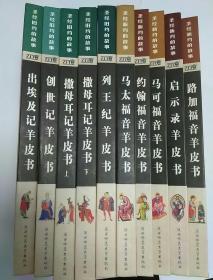 圣经旧约的故事 & 圣经新约的故事 (精装版)(共10册)