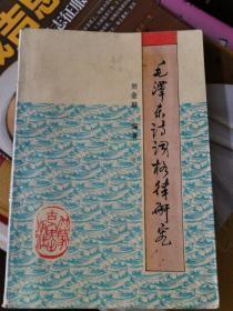 毛泽东诗词格律研究