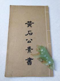 黄石公素书-道家秘典!民国大本大字排印:素书、三略线装一册全