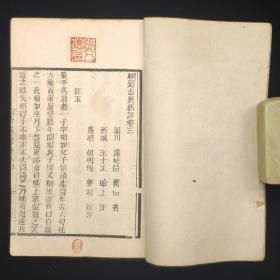清道光二十二年(1842)广顺但氏朱墨套印自刻本《聊斋志异新评》1卷1册全 白纸本 品相佳