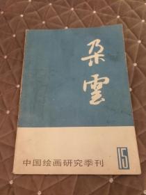 朵云     中国绘画研究季刊