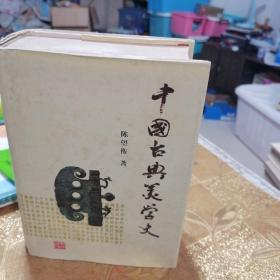 中国古典美学史