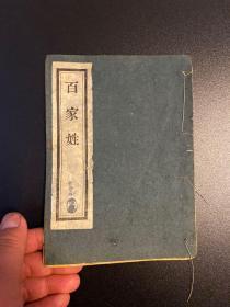 五六十年代扬州古旧书店刻本《百家姓》