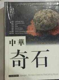 中华奇石(16开精装  全一册)