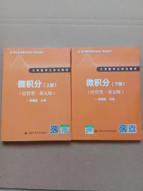 微积分(经管类·第五版)【上下两册合售】