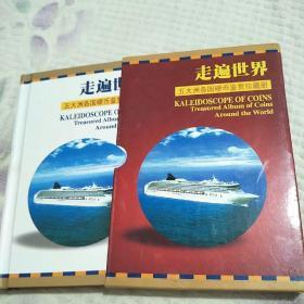 走遍世界《五大洲各国硬币鉴赏珍藏册》