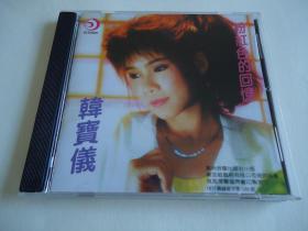 韩宝仪CD:粉红色的回忆