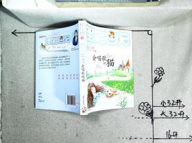 会唱歌的猫:笑猫日记