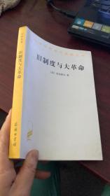 汉译世界学术名著丛书:旧制度与大革命