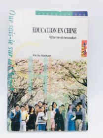 Education en Chine 法文版《中国的教育》中国基本情况丛书-当代卷(一版一印)