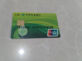 中国农业银行【卡】