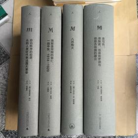 理想国译丛 4本和售