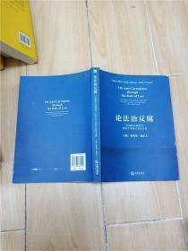 """论法治反腐:""""反腐败法制建设""""国际学术研讨会论文集:procee."""