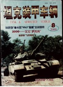 坦克装甲车辆 2000-8